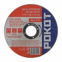 Диск отрезной по металлу РОКОТ 115х1,6х22мм