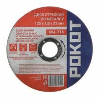 Диск отрезной по металлу РОКОТ 125х1,0х22мм