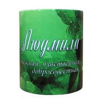 """Кружка с именем """"Людмила"""", 330мл"""