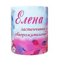 """Кружка с именем """"Елена"""", 330мл"""