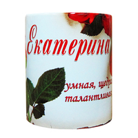 "Кружка с именем ""Екатерина"", 330мл"