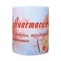 """Кружка с именем """"Анастасия"""", 330мл"""