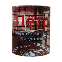 """Кружка с именем """"Пётр"""", 330мл"""