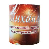 """Кружка с именем """"Михаил"""", 330мл"""