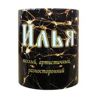 """Кружка с именем """"Илья"""", 330мл"""