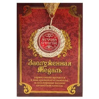 """Медаль в подарочной открытке """"Жгучая брюнетка"""""""