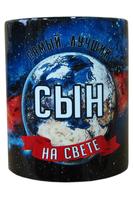 "Кружка мужская Космос ""Сын"", 330мл"
