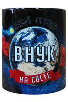 """Кружка мужская Космос """"Внук"""", 330мл"""