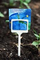 Таблички для посадки растений, 10шт