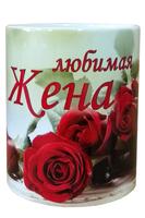 """Кружка с надписью """"Любимая жена"""", 330мл"""