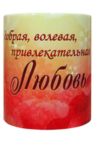 """Кружка с именем """"Любовь"""", 330мл"""